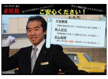 勤務スタイル自由で高収入なタクシードライバー