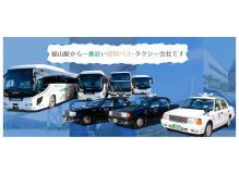 タクシー運行の司令塔!無線配車オペレータ