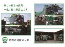 希望のスタイルで働ける大型トラックでの鋼材のルート配送