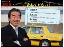 二種免許取得から始められるタクシードライバー