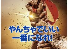 未経験から始められる土木施工管理者(東京勤務)