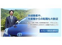 全車両にドライブレコーダー&カーナビ完備で安心☆未経験OKのタクシードライバー