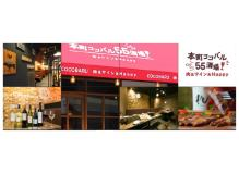 未経験でも大歓迎!岡山で話題の肉バルでのホール・キッチンスタッフ(正社員)