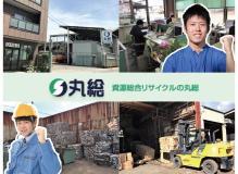 総合リサイクル業での受付スタッフもしくは作業スタッフ