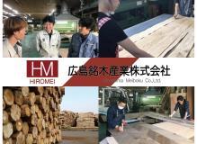 社員の働きやすさを追求する木材の加工など工場内軽作業