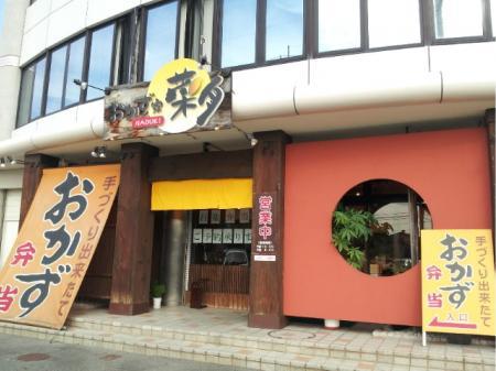 お惣菜の調理、販売(沖新町店・茶屋町店)