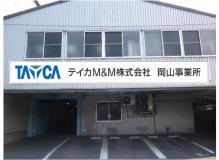 岡山市北区中島田町の作業風景