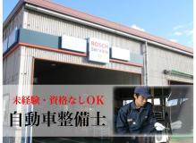 自動車整備士(未経験資格なしOK)