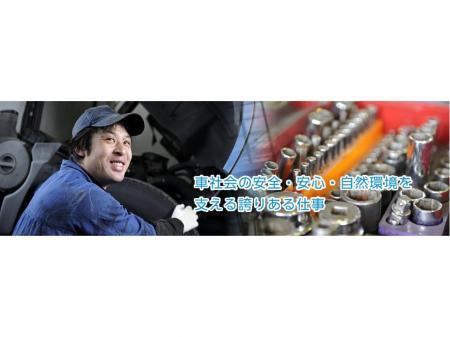 乗用車の整備経験があればOK◎大型トラックの自動車整備
