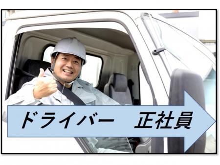 県内から近隣県のトラックドライバー