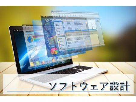 ソフトウェア設計