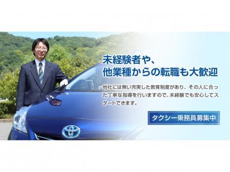 未経験OKのタクシードライバー、全車両ドライブレコーダーとカーナビ完備