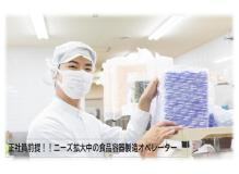 ニーズ拡大中の食品容器製造機械オペレーター