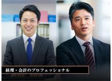 経理・会計業務(管理職および管理職候補)