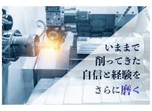 国内トップシェアメーカーでの機械加工