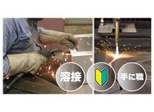 未経験から製造業で手に職をつける 機械部品の溶接