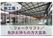 新規開設されて間もない新工場での資材運搬・出荷作業