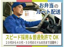 40~50代の中高年が活躍できるお弁当のルート配送ドライバー