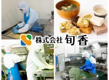ミドル歓迎のとっても簡単な野菜の盛り付や袋詰めなど工場内軽作業