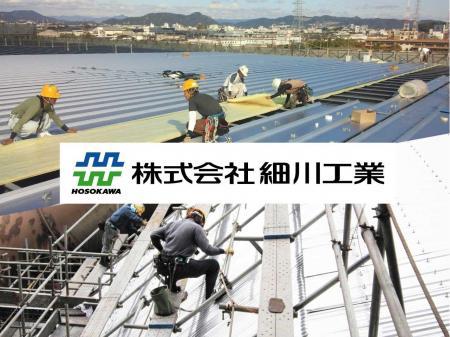 金属製屋根工事及び足場の組立解体工事の現場作業スタッフ