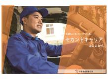 未経験から始めたミドルが活躍中のお弁当ルート配送ドライバー