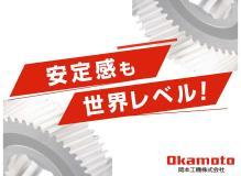 世界を味方にする歯車部品メーカーでのルート営業スタッフ